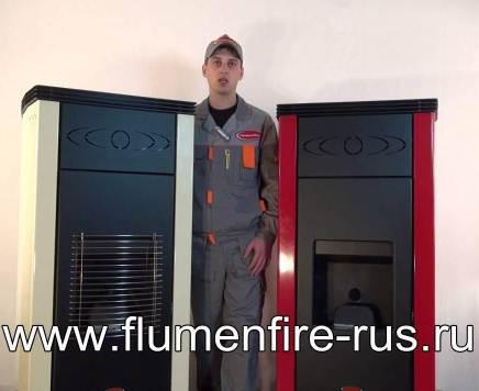 FlumenFire каминны на пеллетах